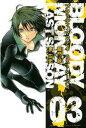 BLOODY MONDAY ラストシーズン3巻【電子書籍】[ 龍門諒 ]