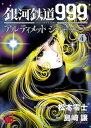 銀河鉄道999 ANOTHER STORY アルティメットジャーニー 4【電子書籍】[ 島崎譲 ]