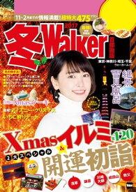 冬Walker首都圏版2017【電子書籍】[ TokyoWalker編集部 ]