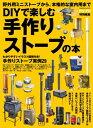 DIYで楽しむ 手作りストーブの本【電子書籍】