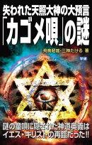 失われた天照大神の大預言「カゴメ唄」の謎