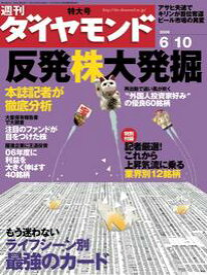 週刊ダイヤモンド 06年6月10日号【電子書籍】[ ダイヤモンド社 ]