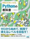 実践力を身につける Pythonの教科書【電子書籍】[ クジラ飛行机 ]