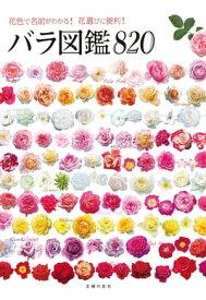 バラ図鑑820【電子書籍】