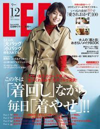 LEE 2017年12月号【電子書籍】[ 集英社 ]