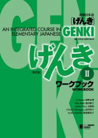 GENKI: An Integrated Course in Elementary Japanese Workbook II [Second Edition] 初級日本語 げんき ワークブック II [第2版]【電子書籍】[ 坂野永理 ]