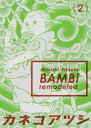 BAMBi 2 remodeled【電子書籍】[ カネコ アツシ ]