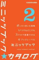 カドカワ・ミニッツブック カタログ2