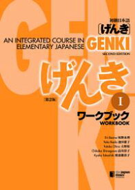 GENKI: An Integrated Course in Elementary Japanese Workbook I [Second Edition] 初級日本語 げんき ワークブック I [第2版]【電子書籍】[ 坂野永理 ]
