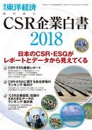 CSR企業白書 2018年版