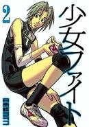 少女ファイト(2)