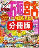 まっぷる 石垣島'16-17 【石垣・宮古 分割版】