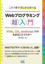これ1冊でゼロから学べる Webプログラミング超入門 ーHTML,CSS,JavaScript,PHPをまるごとマスター【電子書籍】[ 掌田 津耶乃 ]