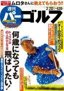 週刊パーゴルフ
