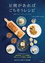 豆腐があればごちそうレシピー「豆腐マイスター」のプレミアムメニュー【電子書籍】[ 一般社団法人 日本豆腐マイスタ…