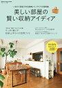 美しい部屋の賢い収納アイディア【電子書籍】