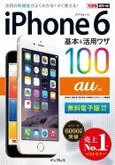 できるポケット au iPhone 6 基本&活用ワザ 100