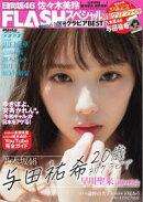 FLASHスペシャル グラビア BEST 2020年 7月25日増刊号