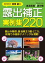 風景写真虎の巻 露出補正実例集220【電子書籍】