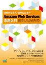 効果的な導入・運用のための Amazon Web Services活用入門【電子書籍】[ 石井 大河 ]