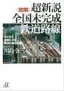 〈図解〉超新説 全国未完成鉄道路線 ますます複雑化する鉄道計画の真実【電子書籍】[ 川島令三 ]
