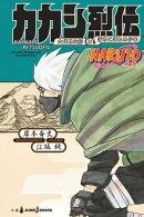 NARUTOーナルトー カカシ烈伝 六代目火影と落ちこぼれの少年
