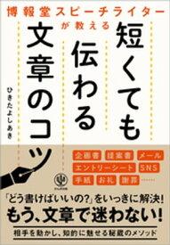 博報堂スピーチライターが教える 短くても伝わる文章のコツ【電子書籍】[ ひきたよしあき ]