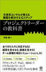 外資系コンサルが教える難題を解決する12ステップ プロジェクトリーダーの教科書【電子書籍】[ 中鉢慎 ]