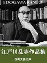 江戸川乱歩作品集18作品収録【電子書籍】[ 江戸川乱歩 ]
