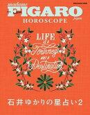 フィガロジャポン ムック フィガロジャポン HOROSCOPE 石井ゆかりの星占い 2 (メディアハウスムック)