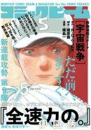【電子版】月刊コミックビーム 2019年5月号