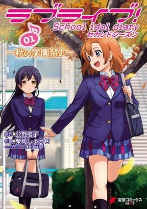 ラブライブ! School idol diary セカンドシーズン01 〜秋の学園祭♪〜【電子書籍】[ 柴崎 しょうじ ]