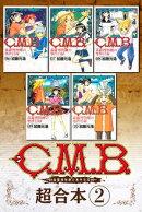 C.M.B.森羅博物館の事件目録 超合本版