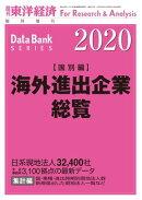 海外進出企業総覧(国別編) 2020年版