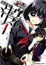 【電子版】武装少女マキャヴェリズム(1)【電子書籍】[ 神崎 かるな ]