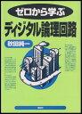 ゼロから学ぶディジタル論理回路【電子書籍】[ 秋田純一 ]