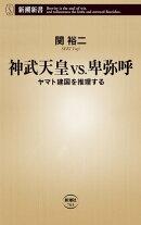 神武天皇vs.卑弥呼ーヤマト建国を推理するー(新潮新書)