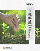 百種興盛:動起來,搶救瀕滅絕植物