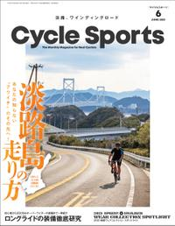 CYCLE SPORTS 2021年 6月号