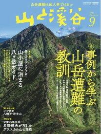 月刊山と溪谷 2021年9月号【電子書籍】