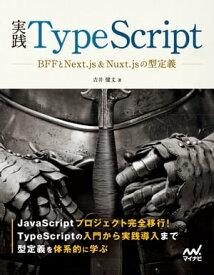 実践TypeScript【電子書籍】[ 吉井健文 ]