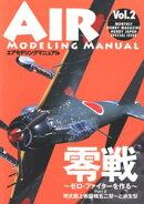 AIR MODELING MANUAL vol.2