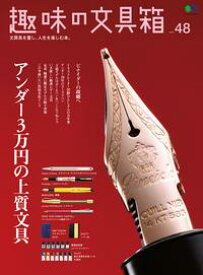 趣味の文具箱 Vol.48【電子書籍】