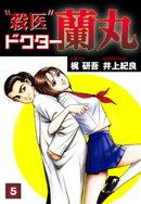 殺医ドクター蘭丸(5)
