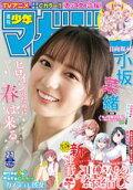 週刊少年マガジン 2021年21号[2021年4月21日発売]