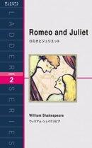 Romeo and Juliet ロミオとジュリエット