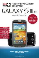 できるポケット+ GALAXY S III α