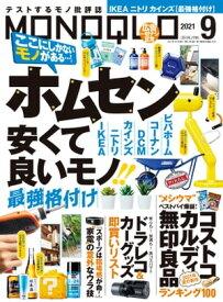MONOQLO 2021年9月号【電子書籍】[ 晋遊舎 ]