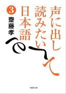 声に出して読みたい日本語3
