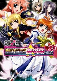 ORIGINAL CHRONICLE 魔法少女リリカルなのはThe 1st(2)【電子書籍】[ 緋賀 ゆかり ]